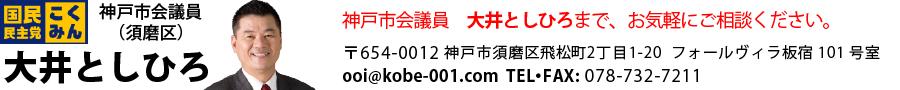 国民民主党 神戸市会議員 大井としひろ 公式ページ